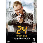 24 -TWENTY FOUR- ファイナルシーズン