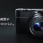 SONYのデジカメ『DSC-RX100』いいな〜