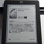 楽天『kobo touch』から書籍が購入できない酷さ