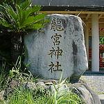 鹿児島どこ行く候補 龍宮神社(1998)