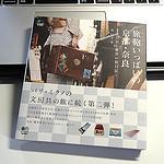 旅と文具の本「旅鞄いっぱいの京都・奈良 」