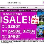 Peach(LCC)がセールで片道3,490円だと?!