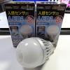 イオンで人感センサー付きLED電球を880円で購入