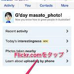 iPhoneからflickrの埋め込みコードを得る方法