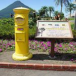 日本最南端の駅にある黄色いポストがいい感じ [鹿児島Vol.5]