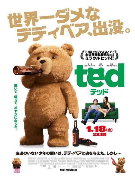 面白そうな映画『テッド』の吹き替えが有吉弘行だった