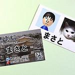 新しいブロガー名刺が前川企画印刷さんから届いた