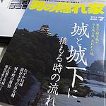 お城にロマンを感じ雑誌を読み漁る最近の習慣だw