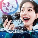 じぇじぇ!「あまちゃん」のオリジナルサウンドトラックが発売された!