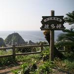 「YOUは何しに日本へ?」で鹿児島の佐多岬から東京を徒歩で目指そうとしてた!