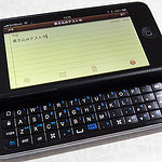 外出時にiPhoneでモブログ出来るようにしよう!