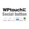 WordPressのスマホ表示プラグイン「WPtouch」にソーシャルボタンを表示させる方法