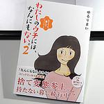 本:部屋に物がなにもない本の2巻「わたしのウチには、なんにもない。2」が発売されたぞ