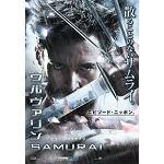 映画:最後を見届けようと「ウルヴァリン:SAMURAI」を見てきたぞ
