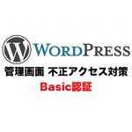 WordPress管理画面への不正アクセス対策に「Basic認証」も追加して強化してみたぞ