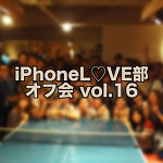 「iPhoneL♡VE部」のオフ会にはじめて参加して5sと5cを触ったぞ #loved_iphone