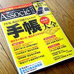 今月の日経ビジネスアソシエは「手帳大全2014」だ!文具ケースも付いてるよ