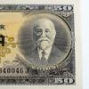 「いいとも!」のクイズで答えられなかった50円札の人だれ?高橋是清だよ