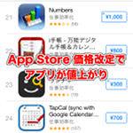 Appleの「App Store」価格改定でアプリが値上がりしてしまったぞ