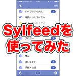 アプリ:ブログをチェックするのに「Sylfeed」を使ったら快適だったぞ