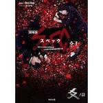 映画:「劇場版 SPEC~結~ 爻ノ篇」見てきたよ!で、なんでこうなった?!