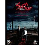 映画:「劇場版 SPEC~結~ 漸ノ篇」本日公開で見てきた!まさかこんな展開に?!