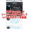 バージョンアップされ邪魔な「WPtouch」のソーシャルボタン消していつものボタンを設置してみた