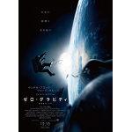 宇宙の恐怖を見せつけてくれる映画「ゼロ・グラビティ」を見てきたぞ!宇宙って怖いわ