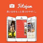 写真管理アプリ「Fotojam」iPhoneに保存されている写真を見つけやすく管理できるアプリだぞ