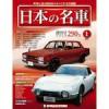 今度のディアゴスティーニは「週刊 日本の名車」だ!でも模型は付属していないみたいだよ