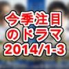 ドラマ:2014年1クール注目のドラマは「バチスタ4」と「医龍4」だ!医療系が多いな