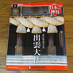 あのディアゴスティーニが週刊「日本の神社」を創刊したぞ!創刊号は出雲大社だ