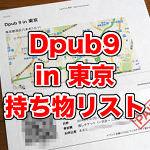 Dpub9 参加への準備!忘れ物しないために持ち物リスト作成と注意事項を書いてみた #dpub9