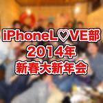「iPhoneL♡VE部」の新年会に参加してきたぞ!昭和の雰囲気漂うレトロ居酒屋だった