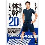 サッカー選手の長友佑都が「長友佑都 体幹トレーニング20」という本を出すぞ!体幹に注目だ