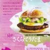 [日刊きまでん Vol.17]マクドナルドが3/21から期間限定で「さくらてりたま」が登場!桜大根が入ってるだと?!