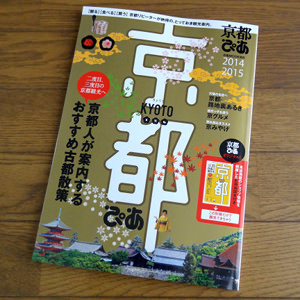 京都で神社仏閣巡りするのに「京都ぴあ」を買ったぞ!おや?美味しそうなスイーツやグルメがいっぱいだw