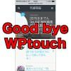 [日刊きまでん Vol.4]え?「WPtouch」を外したらPVが増えただと?!マジだ跳ね上がったぞ。でもそれはw