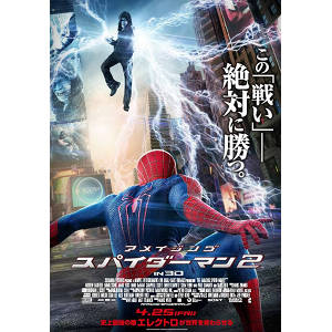 映画:「アメイジング・スパイダーマン2」を見てきたぞ!思いもよらぬ結末がそこにあった!