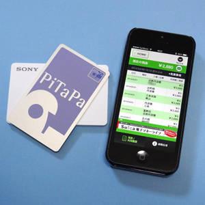 パソリだと交通系ICカード「PiTaPa」の運賃が分からない!そんな時はサイトをチェックだよ