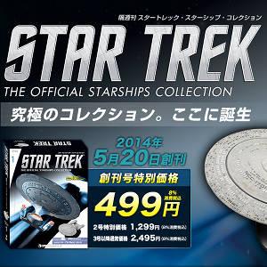 今度のディアゴスティーニは「スタートレック」の宇宙船だ!これがデカイんだぞ!