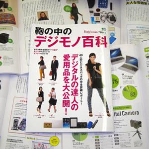 鞄の中身が見られる「鞄の中のデジモノ百科」が5月26日に発売だ! [日刊きまでん Vol.87]