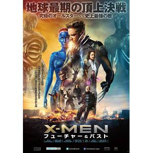 映画:「X-MEN:フューチャー&パスト」を見てきたよ!今回ばかりはX-MENは太刀打ち出来ない