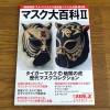 即買しちゃった「マスク大百科II」タイガーマスクを見てプロレスが好きになった [日刊きまでん Vol.96]