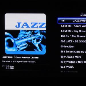 Apple TVで「ジャズ」を聴く!優雅な気分を味わい中だ