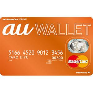 auの電子マネー「au WALLET」が届いたぞ!いわゆるデビットカードだね