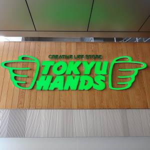 京都にできた「東急ハンズ」に行ってきた!トラベラーズノートも買ったよ