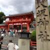 八坂神社に行って「御朱印」を頂いてきたぞ!ブームで御朱印ガールがいっぱいだ