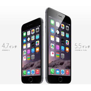 AppleがiPhone 6を発表!大きいのもあってNFC搭載でApple WATCHも発表されたぞ!