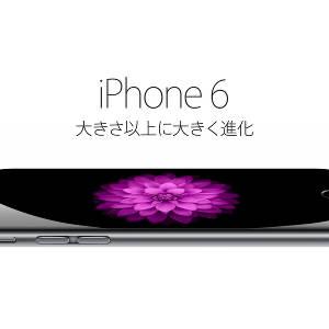 ソフトバンクが「iPhone 6&6 Plus」の予約を自動キャンセル?!一部の人が被害に
